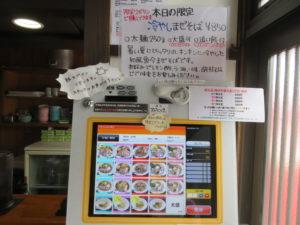 地鶏そば(塩)@麺屋 むじゃき:券売機
