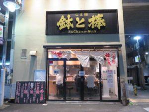 ごま麺@ごま麺 鉢と棒:外観