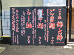 ごま麺@ごま麺 鉢と棒:メニューボード