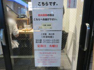 ごま麺@ごま麺 鉢と棒:影響時間