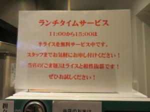 ごま麺@ごま麺 鉢と棒:ランチタイムサービス