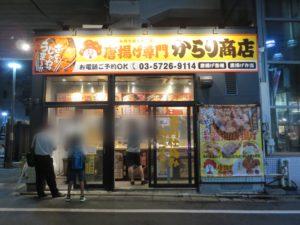 ごま麺@ごま麺 鉢と棒:唐揚げ専門 からり商店