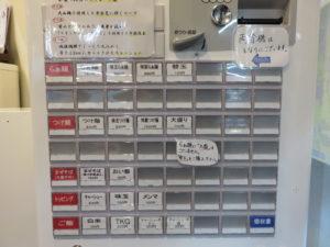 まぜそば(漬け卵黄添え)@麺処もみじ:券売機