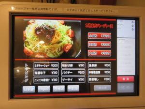本格東京ジャージャー麺(並盛り)@本格東京ジャージャー麺 中野本店:券売機