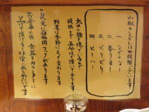 本格東京ジャージャー麺(並盛り)@本格東京ジャージャー麺 中野本店:山椒のシビレ
