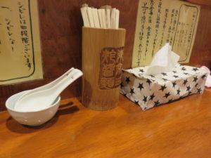本格東京ジャージャー麺(並盛り)@本格東京ジャージャー麺 中野本店:卓上