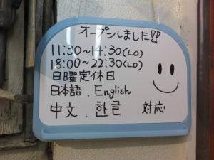 本格東京ジャージャー麺(並盛り)@本格東京ジャージャー麺 中野本店:営業時間