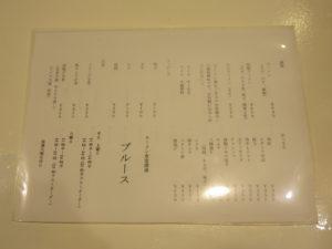 ラーメン@ラーメン食堂酒場 ブルース:メニュー