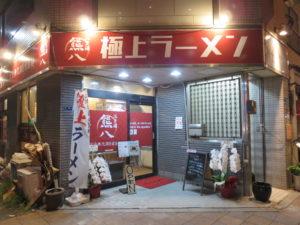 担担麺@江戸麺 熊八:外観