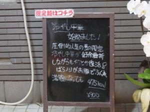 担担麺@江戸麺 熊八:限定麺