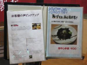 担担麺@江戸麺 熊八:限定メニュー