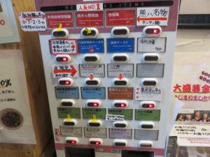 担担麺@江戸麺 熊八:券売機