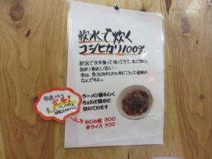 担担麺@江戸麺 熊八:お米蘊蓄