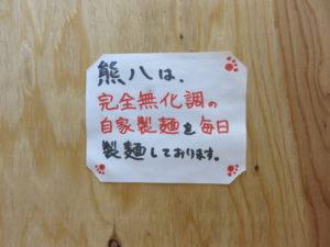 担担麺@江戸麺 熊八:蘊蓄