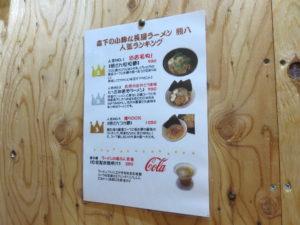 担担麺@江戸麺 熊八:人気ランキング