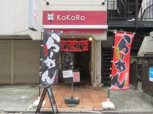 らーめん@麺屋KoKoRo:外観