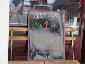 らーめん@麺屋KoKoRo:ご飯1杯サービス