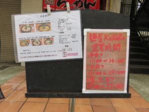 らーめん@麺屋KoKoRo:営業時間