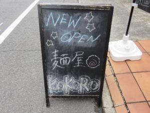 らーめん@麺屋KoKoRo:ボード