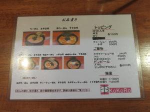 らーめん@麺屋KoKoRo:メニュー