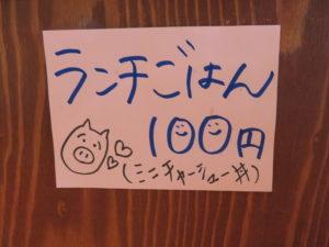 らーめん@麺屋KoKoRo:ランチごはんメニュー