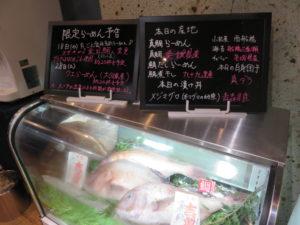 真鯛らーめん(塩)@ウミのチカラ:冷蔵ケース