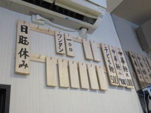 中華麺 小(ワンタン)@笹塚 大勝軒:メニュー