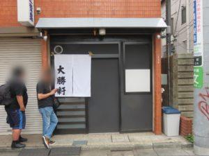 中華麺 小(ワンタン)@笹塚 大勝軒:外観