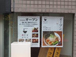 淡麗塩そば@鶏そば きらり:オープン情報