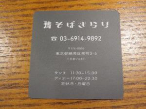 淡麗塩そば@鶏そば きらり:ショップカード