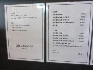 旨味醤油らぁ麺@Life is beautiful らぁ麺 & cafe ber:メニュー