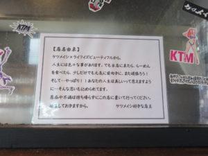 旨味醤油らぁ麺@Life is beautiful らぁ麺 & cafe ber:KTM