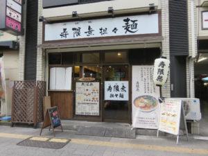 担々麺@寿限無担々麺 上野店:外観