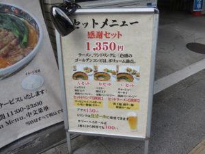 担々麺@寿限無担々麺 上野店:セットメニュー