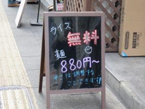 担々麺@寿限無担々麺 上野店:ライス無料