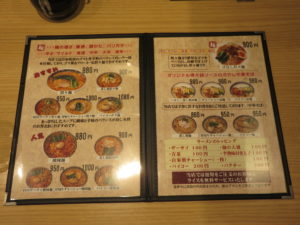 担々麺@寿限無担々麺 上野店:メニューブック2