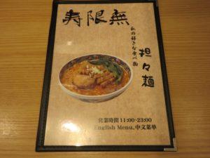 担々麺@寿限無担々麺 上野店:メニューブック1