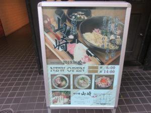 醤油らぁめん@つけ麺 山崎:営業時間