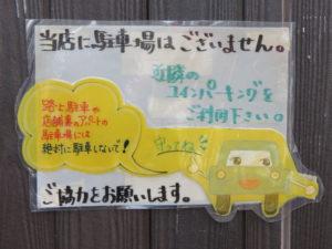 塩そば@麺や 彩~iro~:駐車案内