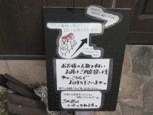 塩そば@麺や 彩~iro~:入店案内