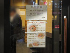 塩らぁ麺@らぁ麺 わら屋 浅草橋店:営業時間