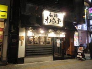 塩らぁ麺@らぁ麺 わら屋 浅草橋店:外観
