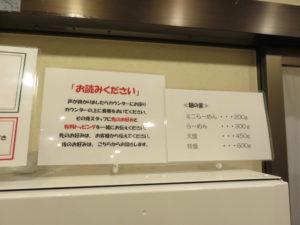 ミニらーめん豚一切れ@ちばから 経堂店:麺の量