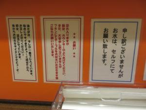 ミニらーめん豚一切れ@ちばから 経堂店:注意事項3