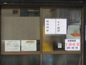 煮干わんたんめん@寿製麺よしかわ 保谷店:営業時間