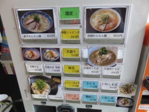 煮干わんたんめん@寿製麺よしかわ 保谷店:券売機