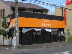 煮干わんたんめん@寿製麺よしかわ 保谷店:外観