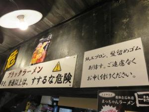 ブラックラーメン(普通(激辛))@まっちゃんラーメン 一筋 葛飾立石本店:注意