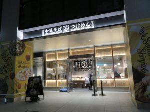 中華そば@つけめん 玉 新宿店:外観