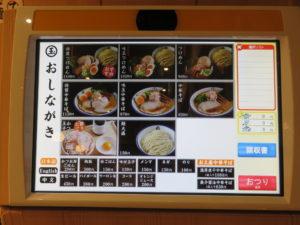 中華そば@つけめん 玉 新宿店:券売機